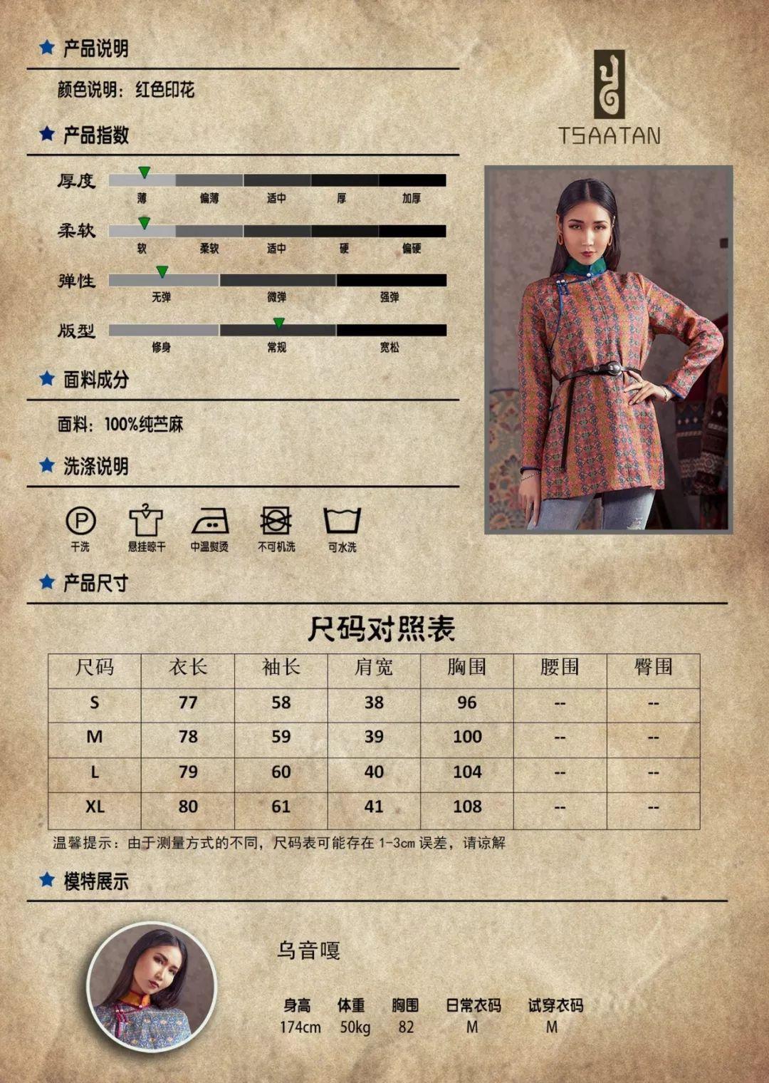 TSAATAN蒙古时装 2019夏季新款首发 第22张