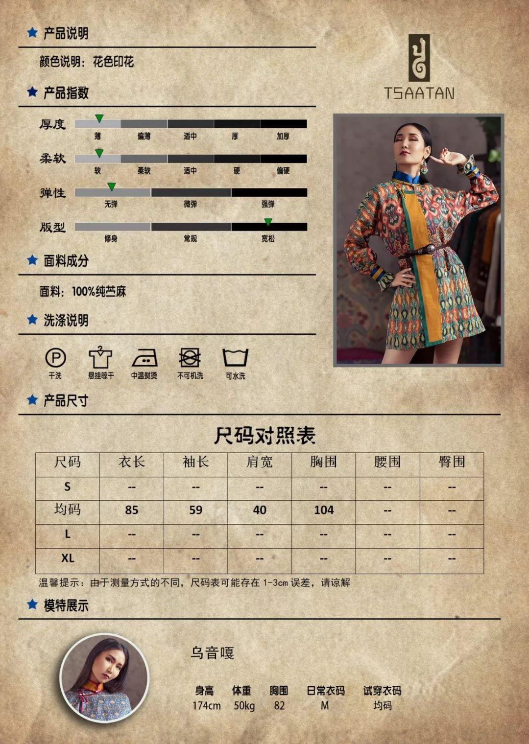 TSAATAN蒙古时装 2019夏季新款首发 第74张