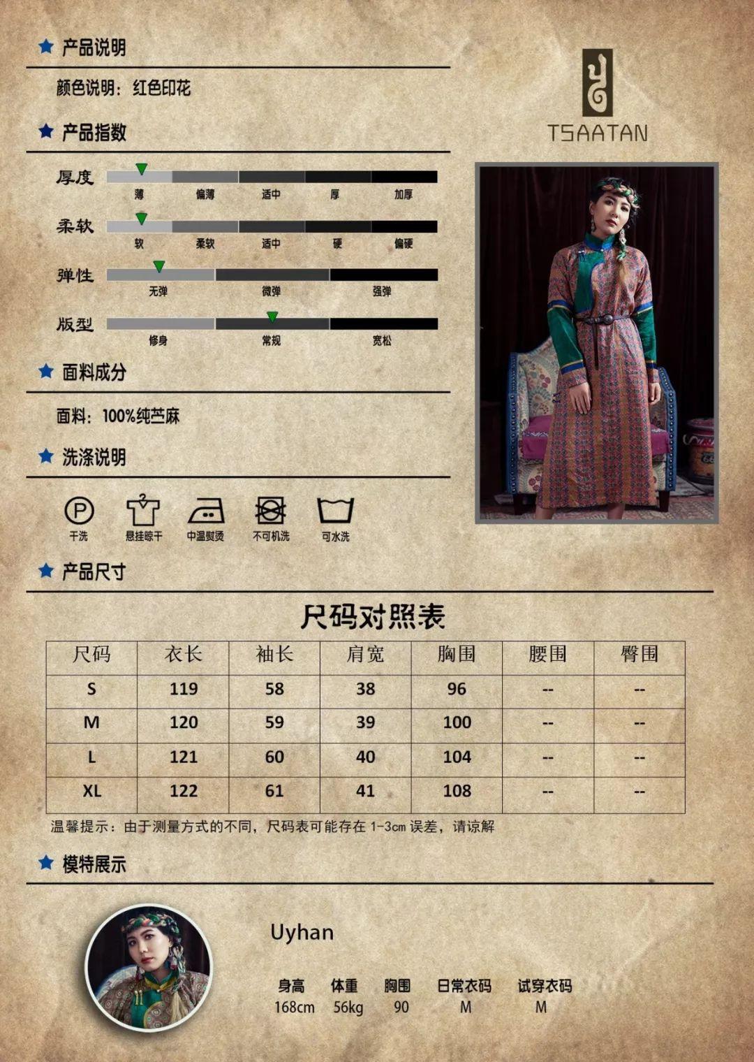 TSAATAN蒙古时装 2019夏季新款首发 第96张