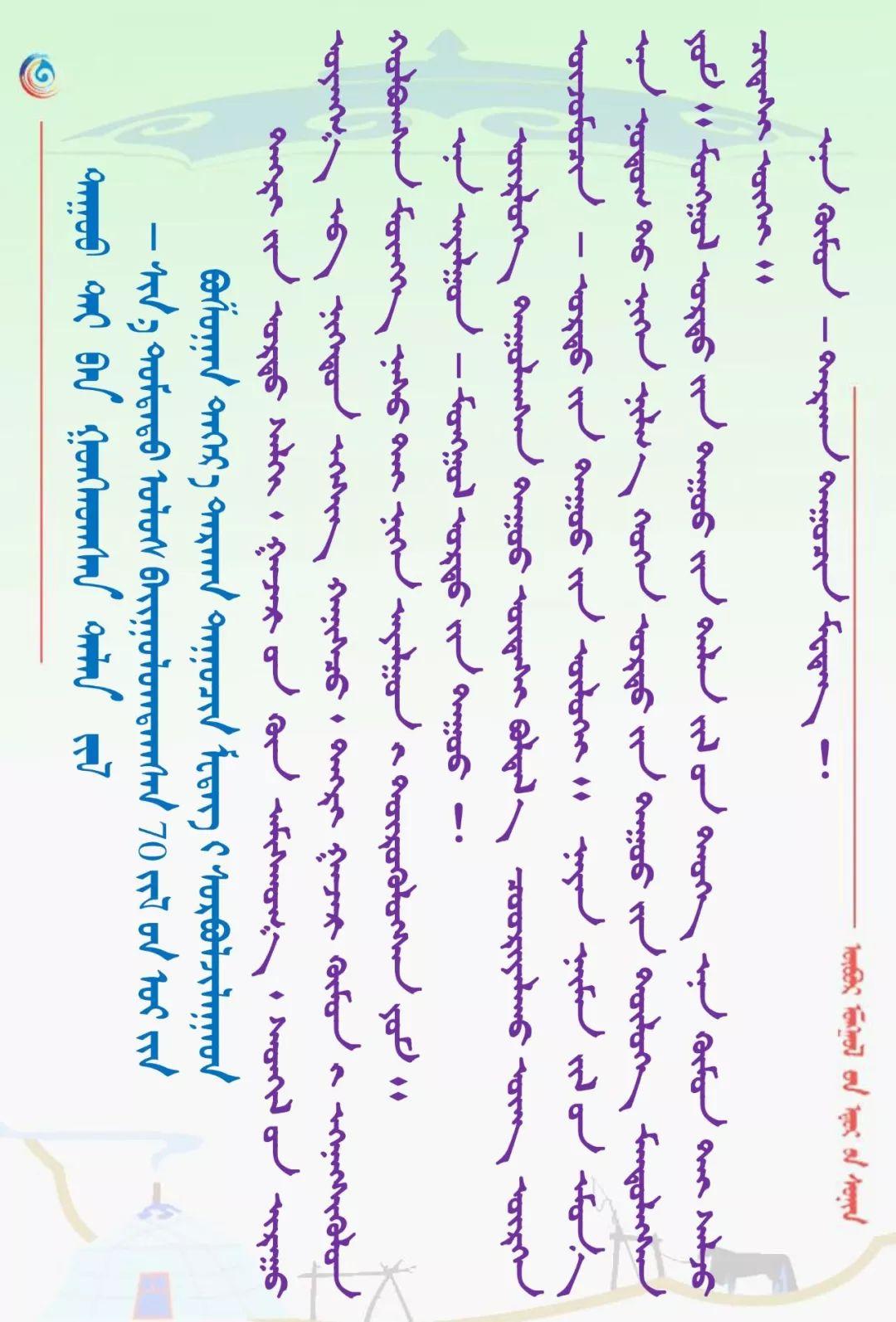 【蒙古星相】长调歌王的七十年 第1张