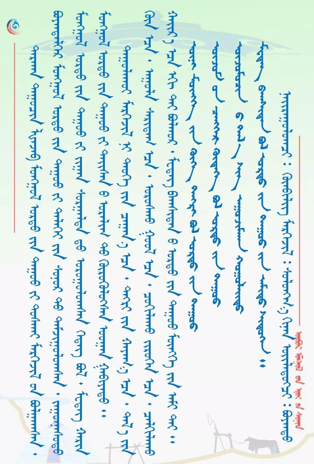 【蒙古星相】长调歌王的七十年 第5张