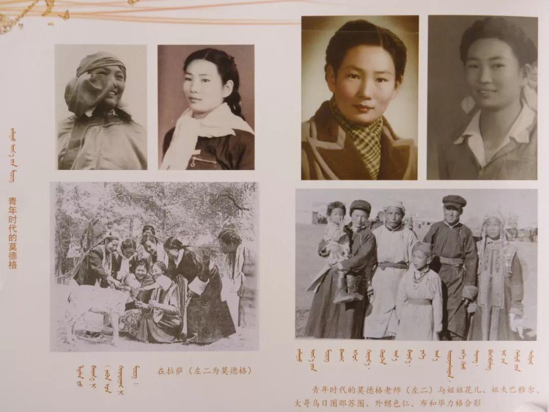 【蒙古星相】长调歌王的七十年 第11张