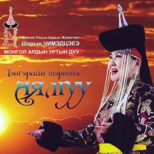 【蒙古音乐】聆听你的心灵 | 16张蒙古音乐专辑 第14张