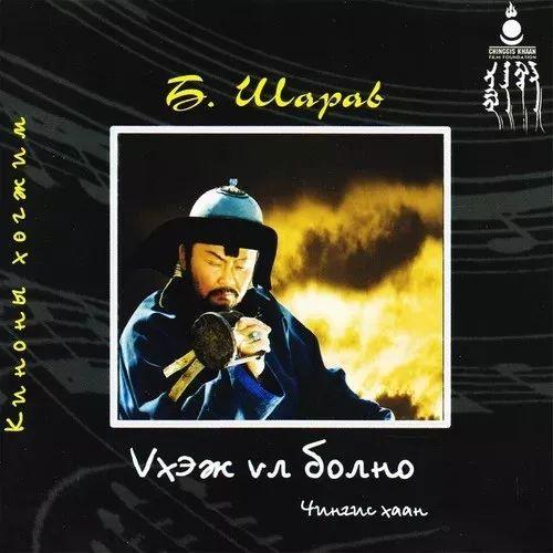 【蒙古音乐】聆听你的心灵 | 16张蒙古音乐专辑 第17张