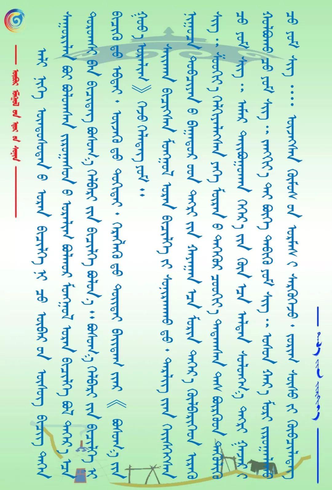 【周末赏识】蒙古书法乃长生天之作 第4张