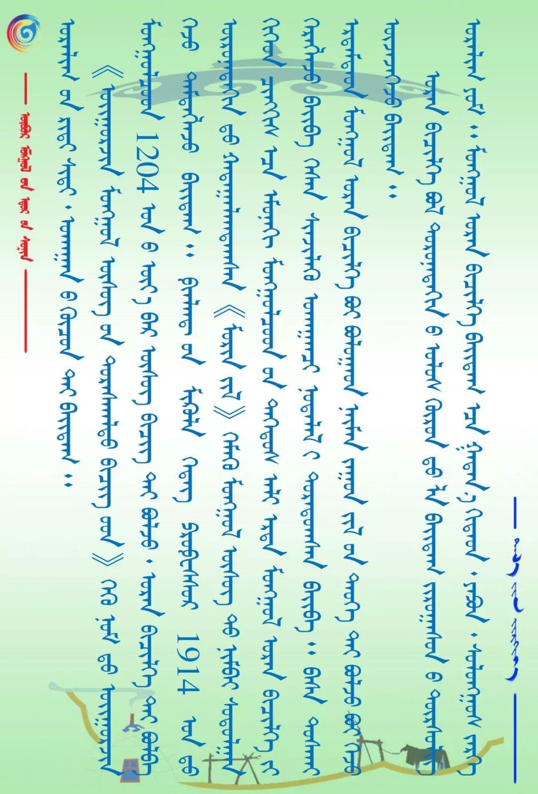 【周末赏识】蒙古书法乃长生天之作 第5张