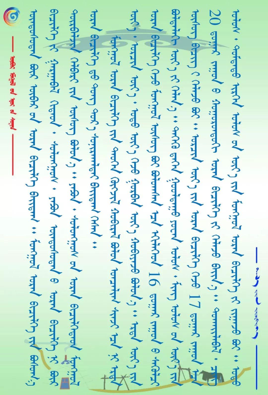 【周末赏识】蒙古书法乃长生天之作 第6张
