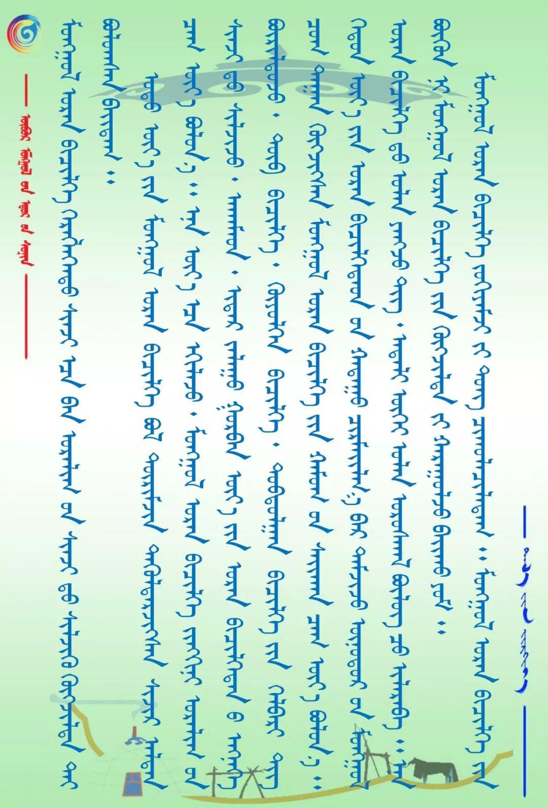 【周末赏识】蒙古书法乃长生天之作 第8张