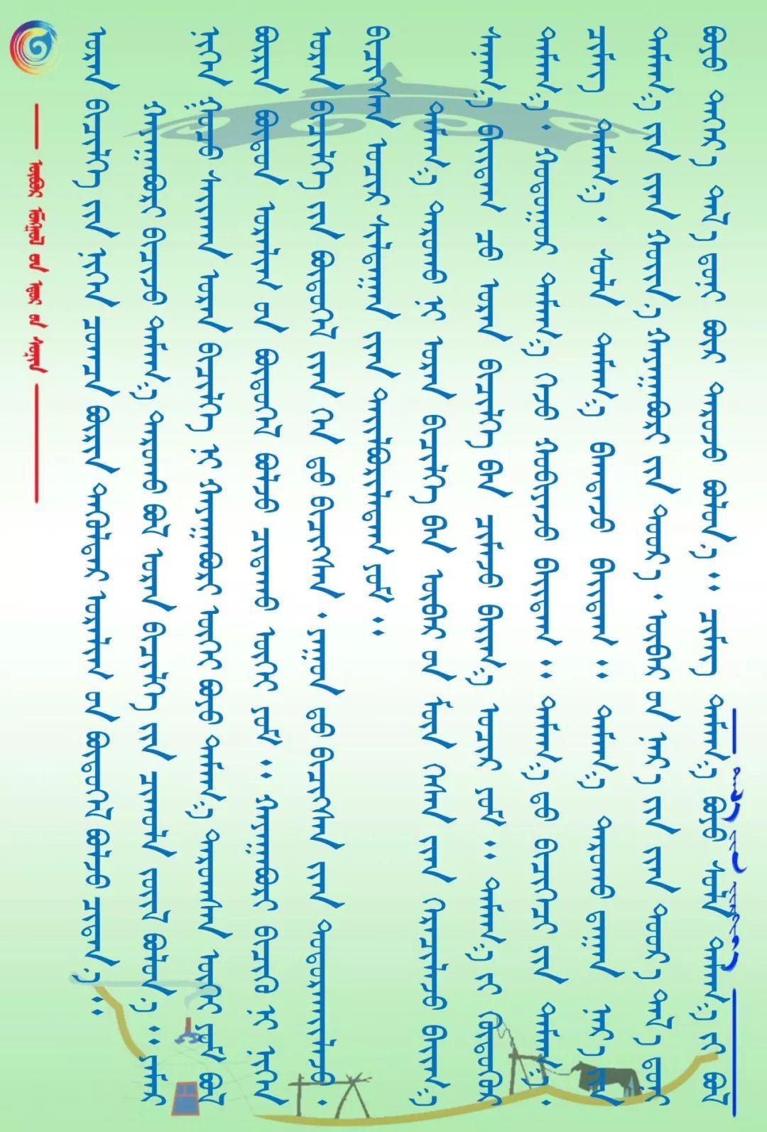 【周末赏识】蒙古书法乃长生天之作 第10张