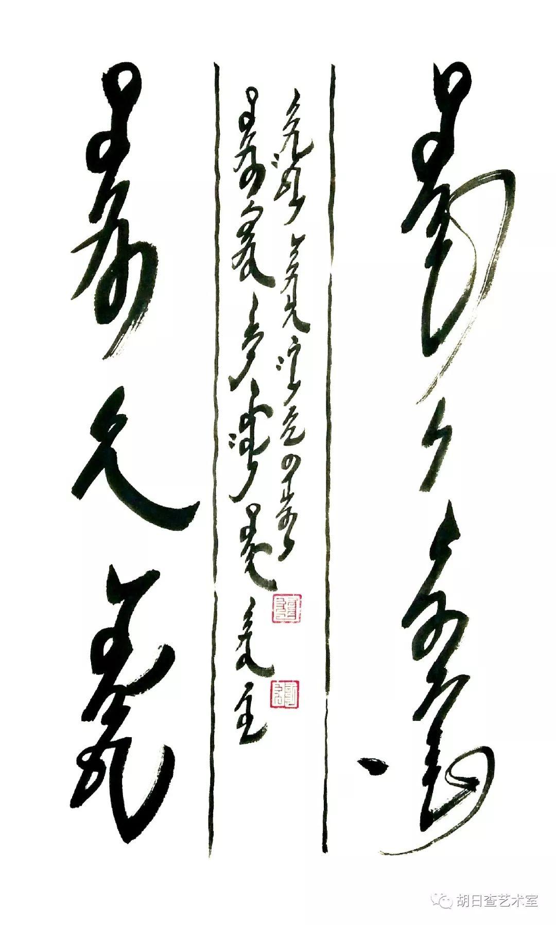 海雄 • 蒙古文书法作品欣赏 第6张
