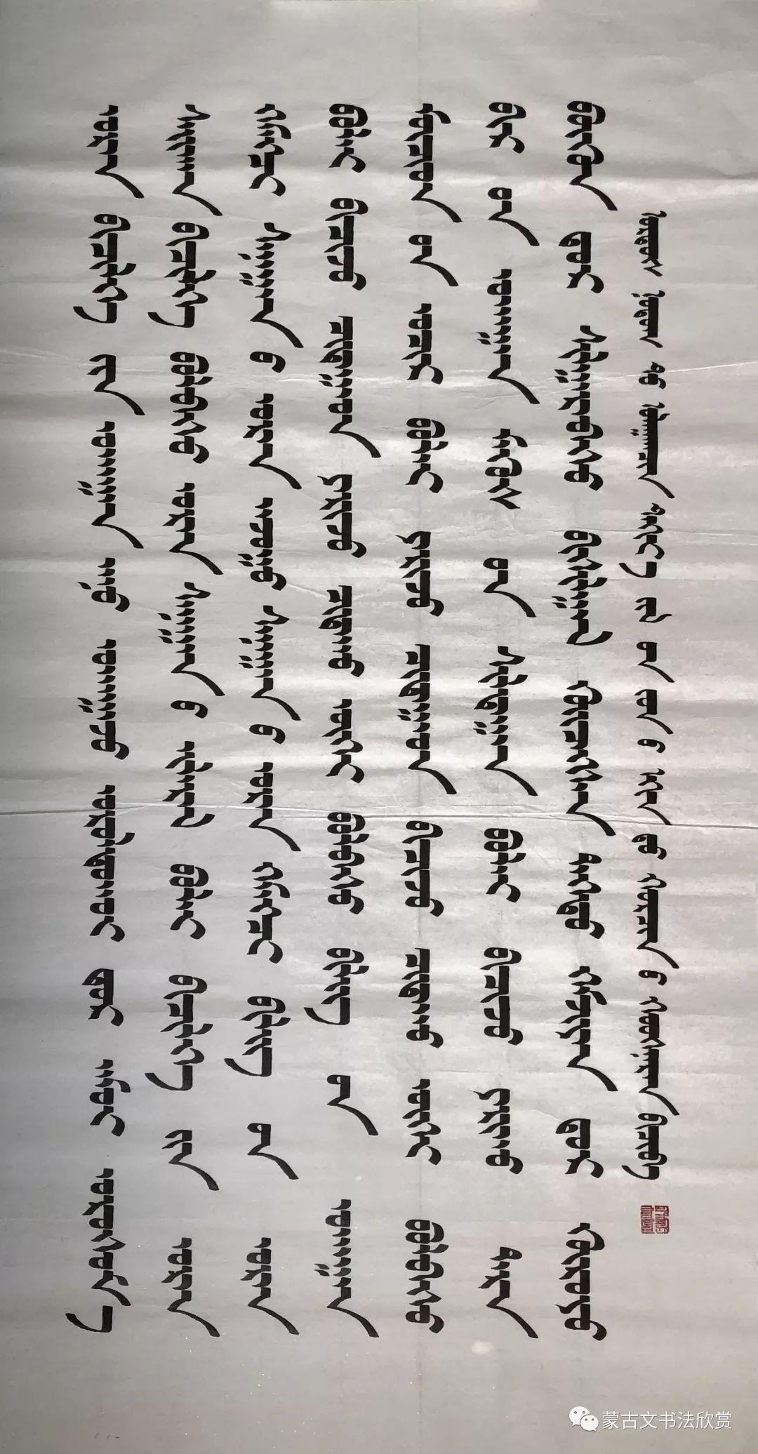 蒙古文书法欣赏——好斯那拉 第4张