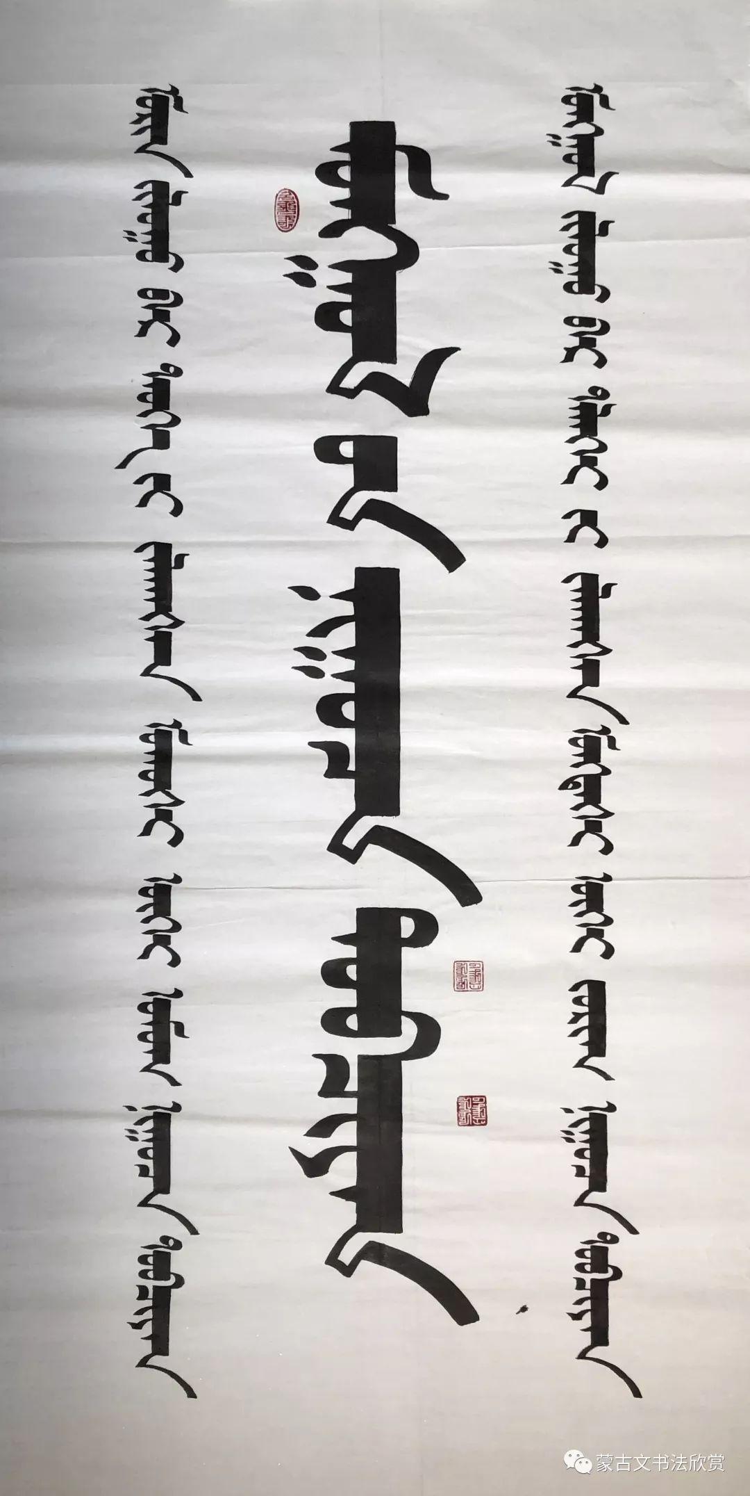 蒙古文书法欣赏——好斯那拉 第8张