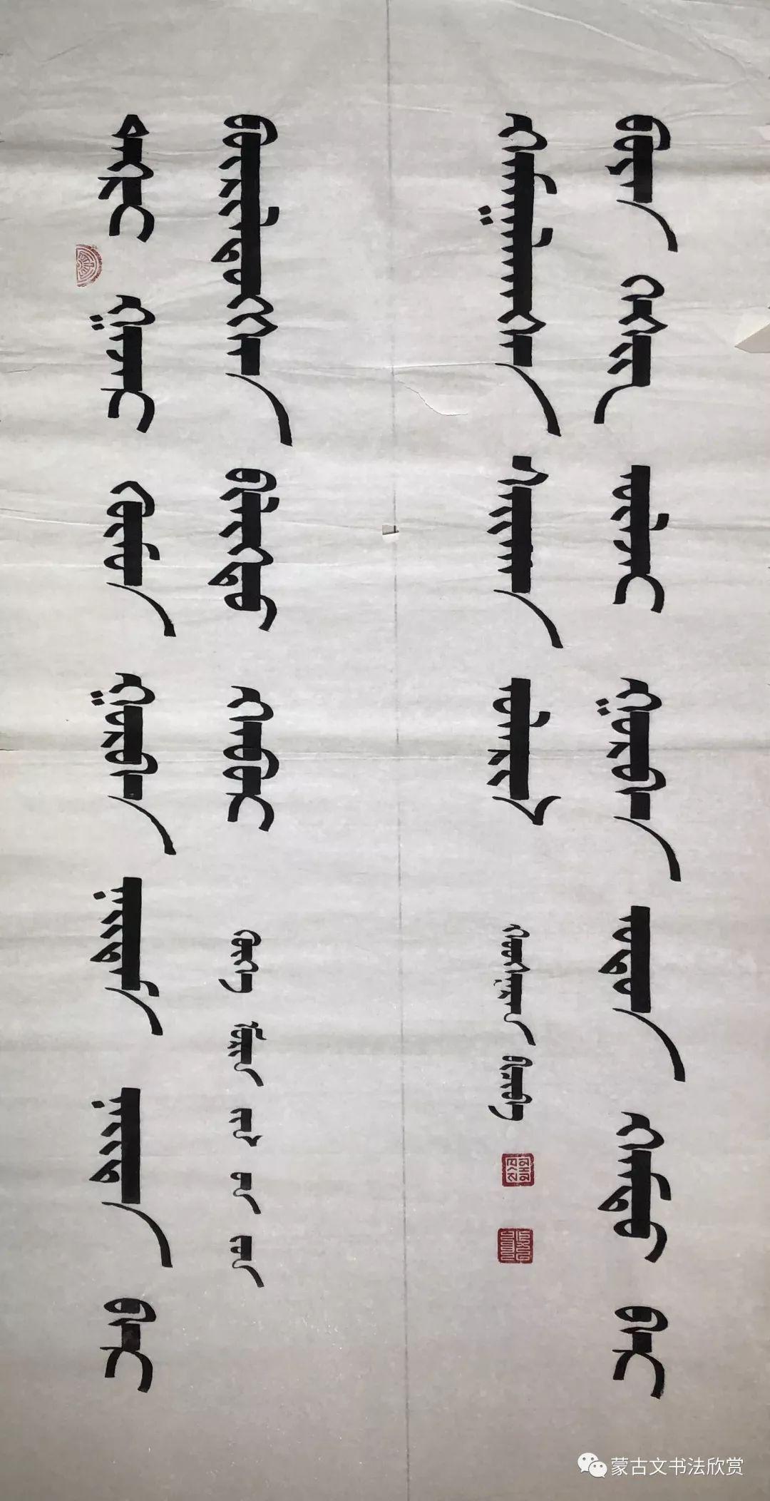 蒙古文书法欣赏——好斯那拉 第7张