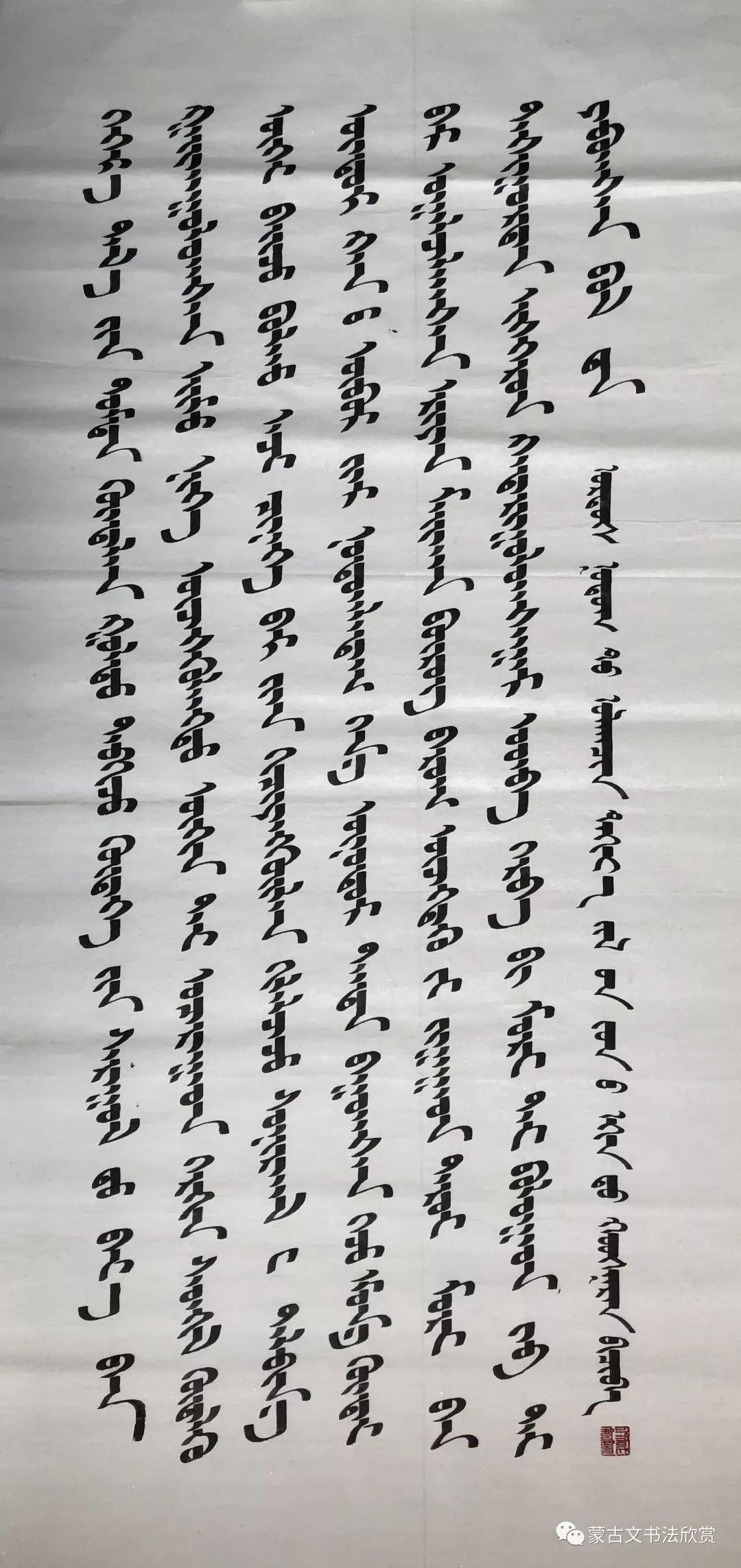 蒙古文书法欣赏——好斯那拉 第6张