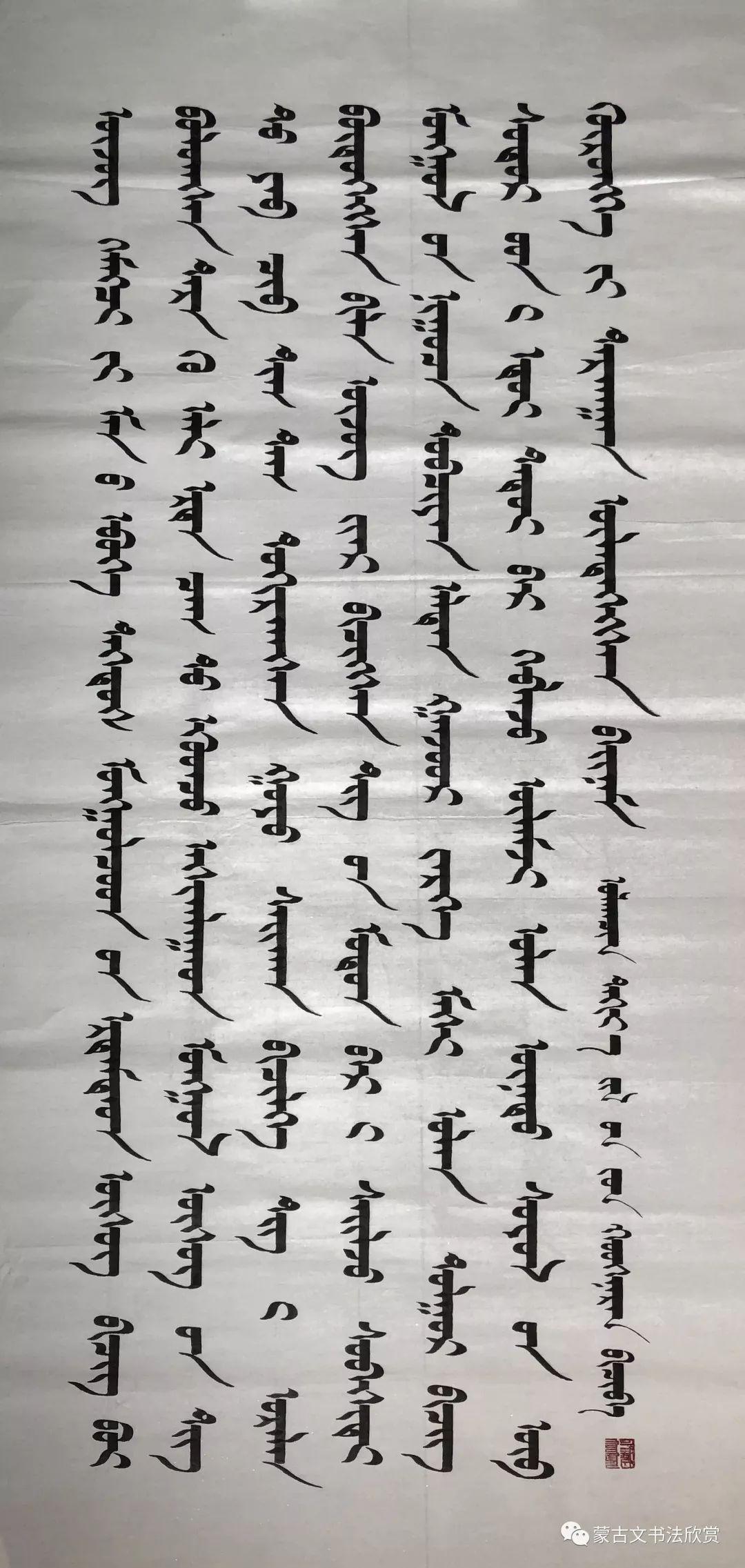 蒙古文书法欣赏——好斯那拉 第5张
