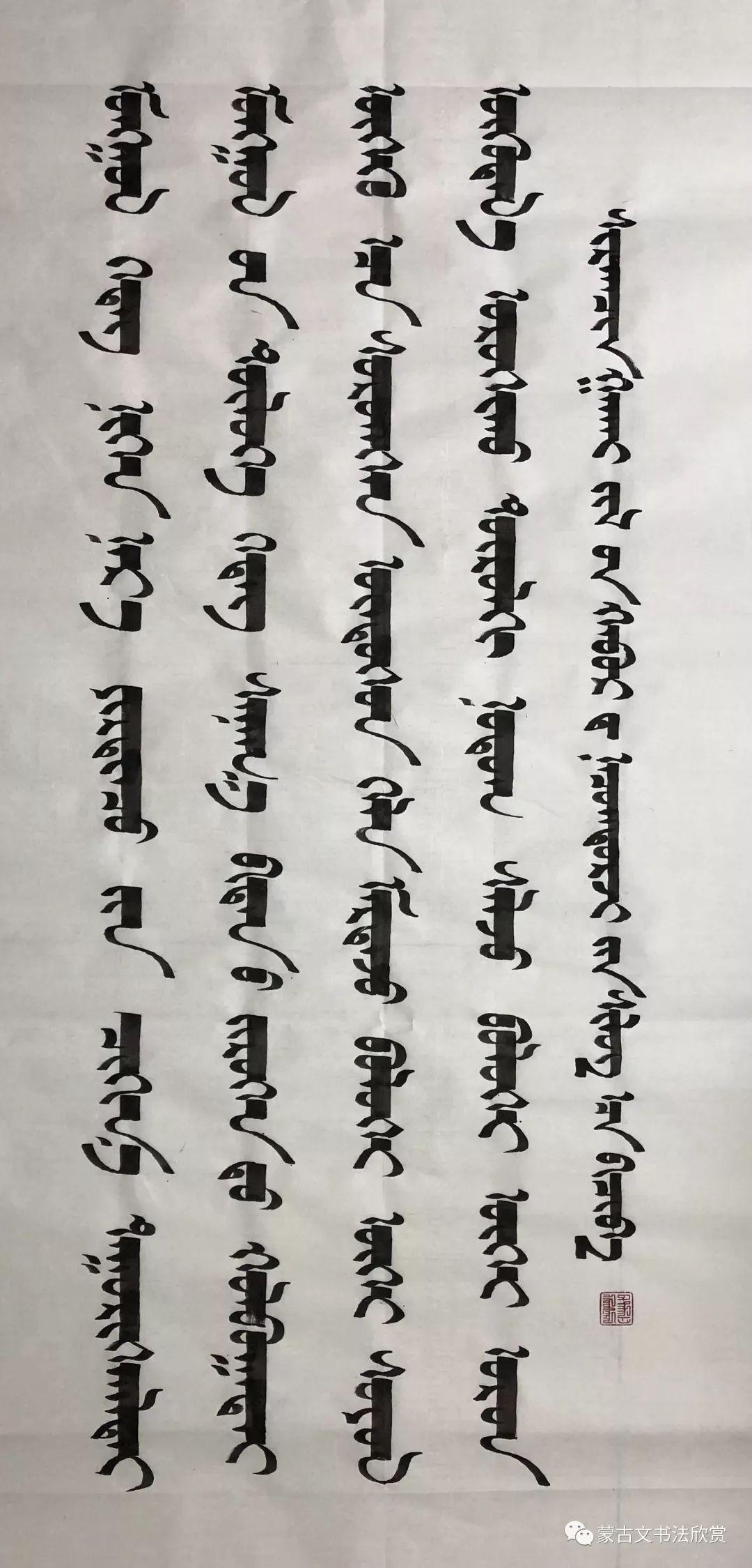 蒙古文书法欣赏——好斯那拉 第10张