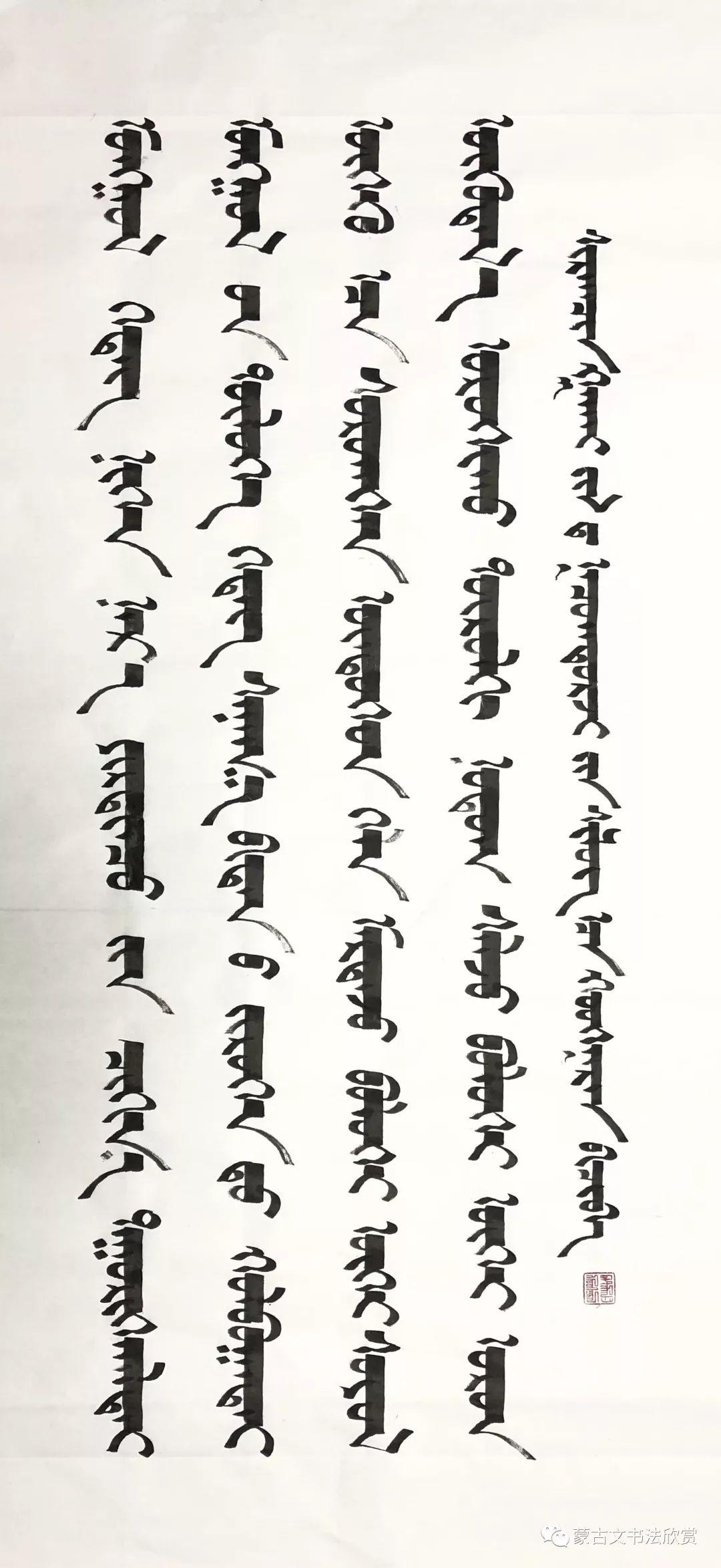 蒙古文书法欣赏——好斯那拉 第11张