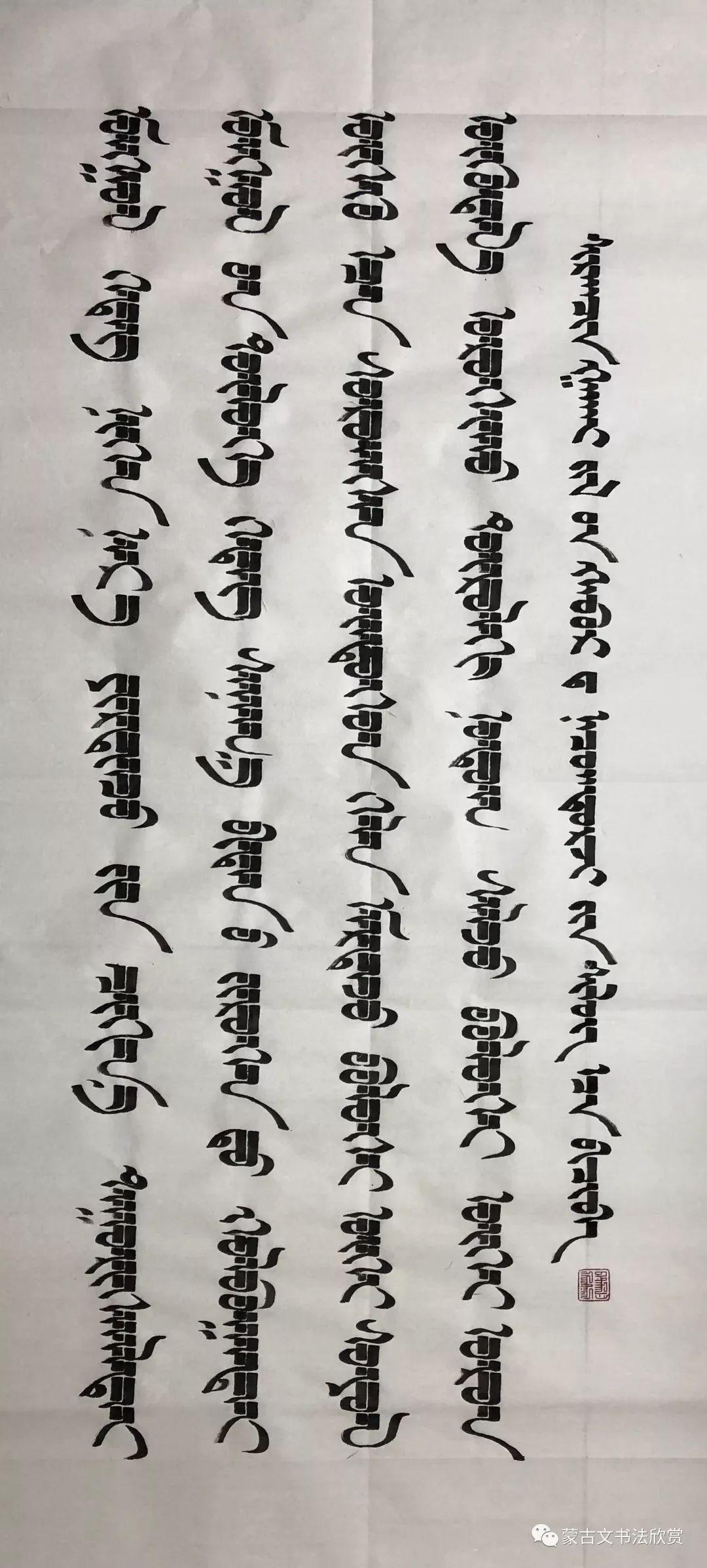 蒙古文书法欣赏——好斯那拉 第9张