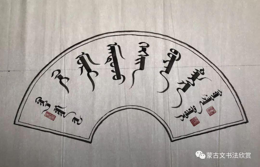 蒙古文书法欣赏——好斯那拉 第12张