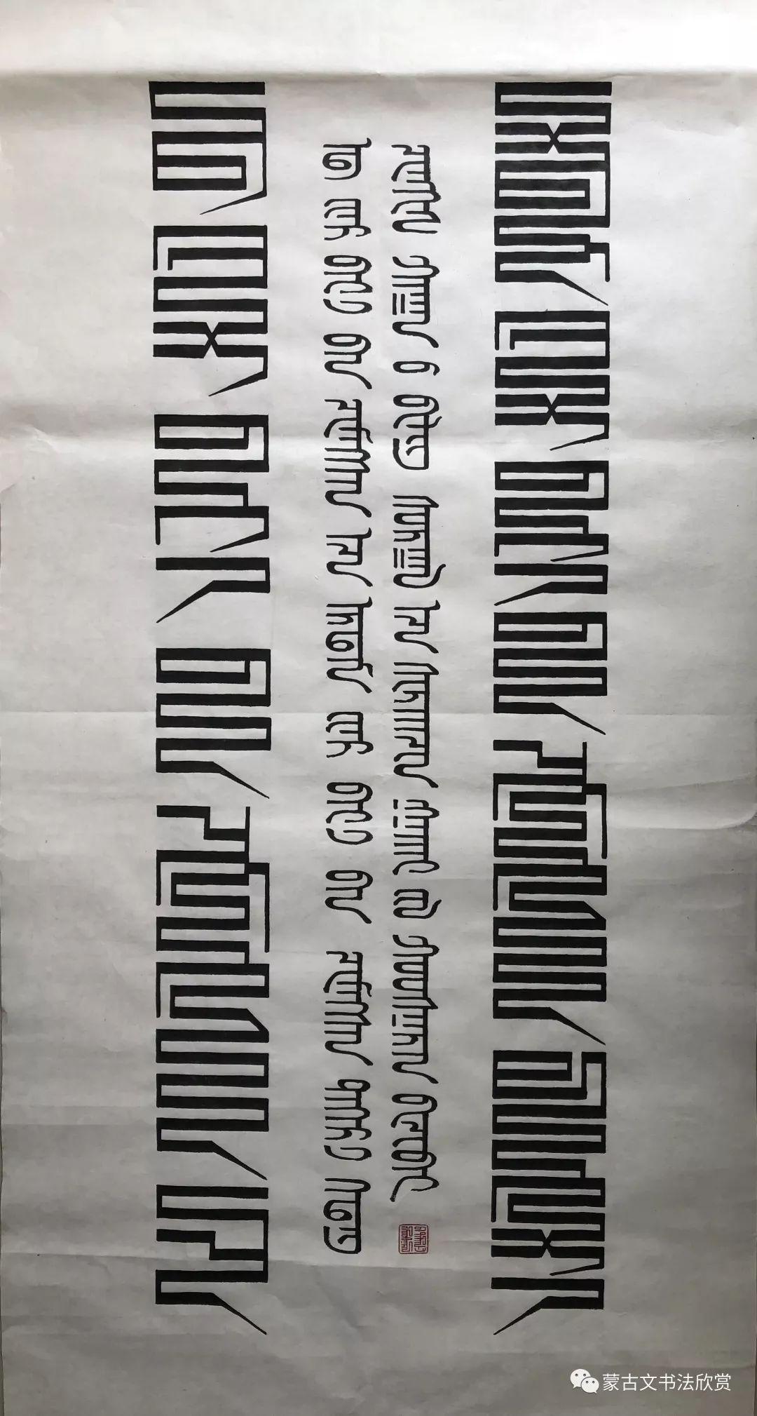 蒙古文书法欣赏——好斯那拉 第15张