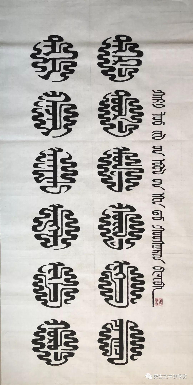 蒙古文书法欣赏——好斯那拉 第13张
