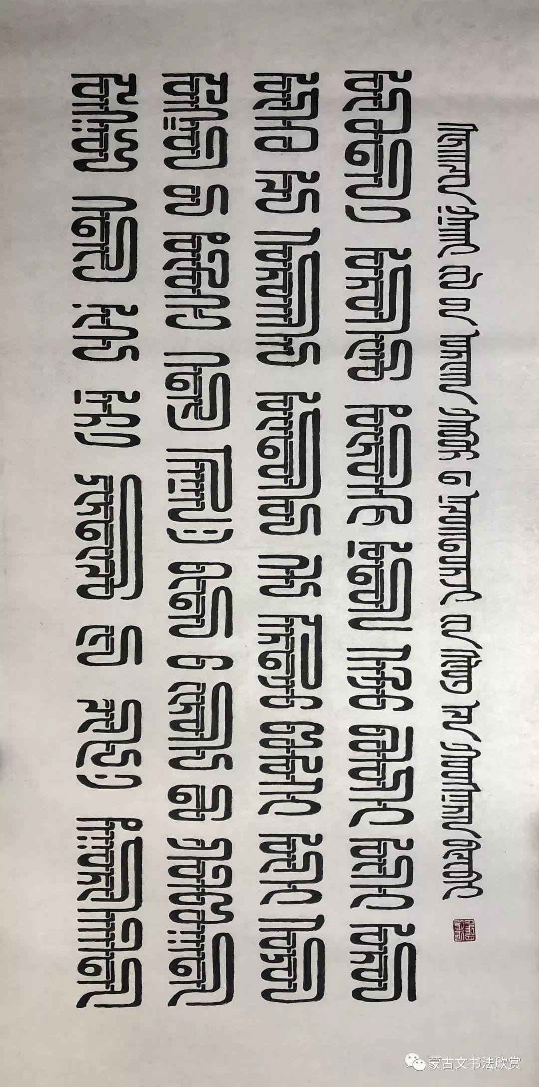 蒙古文书法欣赏——好斯那拉 第17张