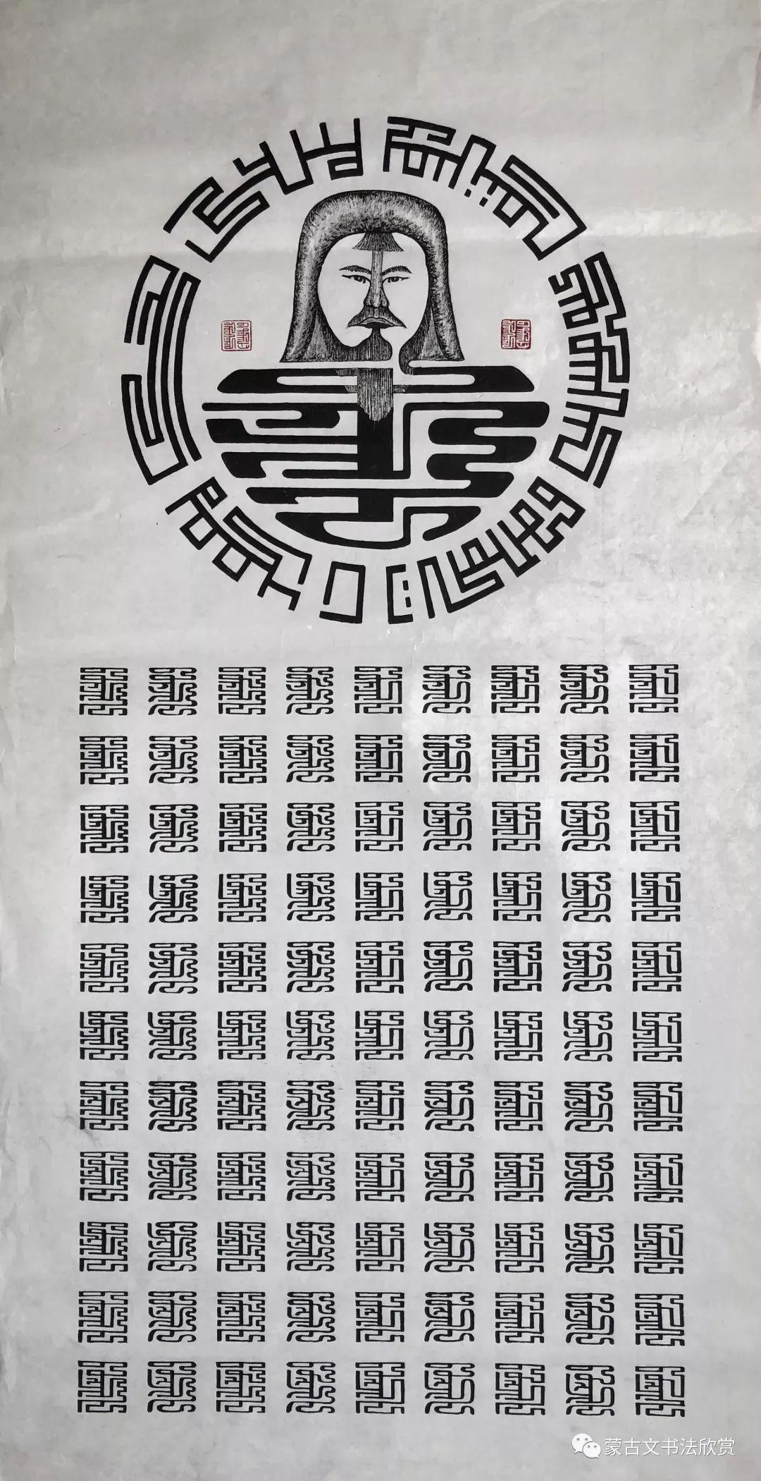 蒙古文书法欣赏——好斯那拉 第20张