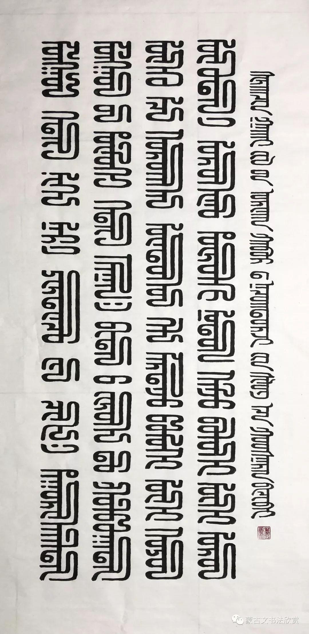 蒙古文书法欣赏——好斯那拉 第19张