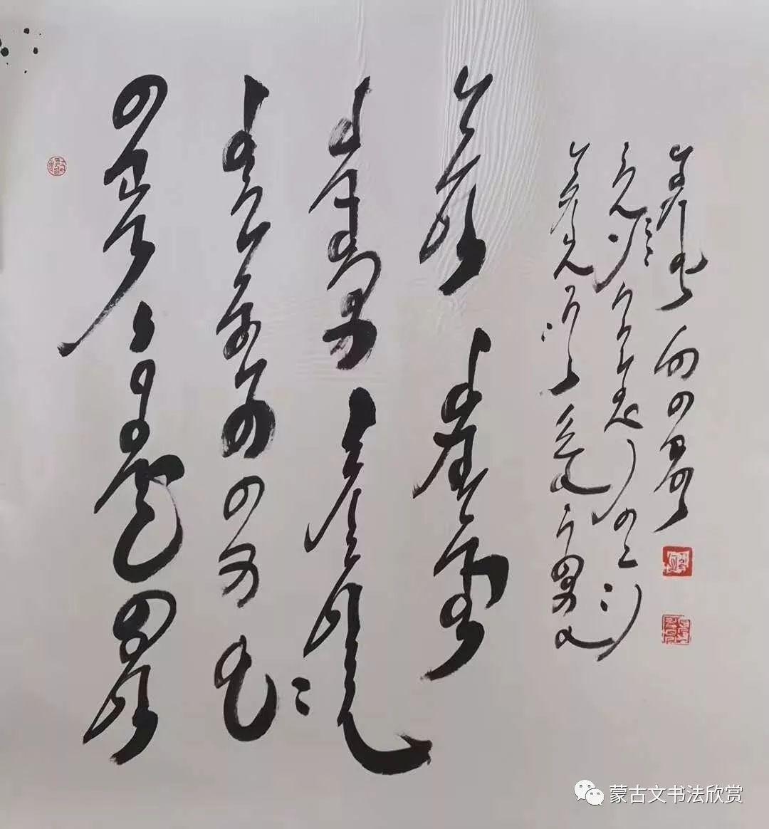 蒙古文书法欣赏——七斤 第4张