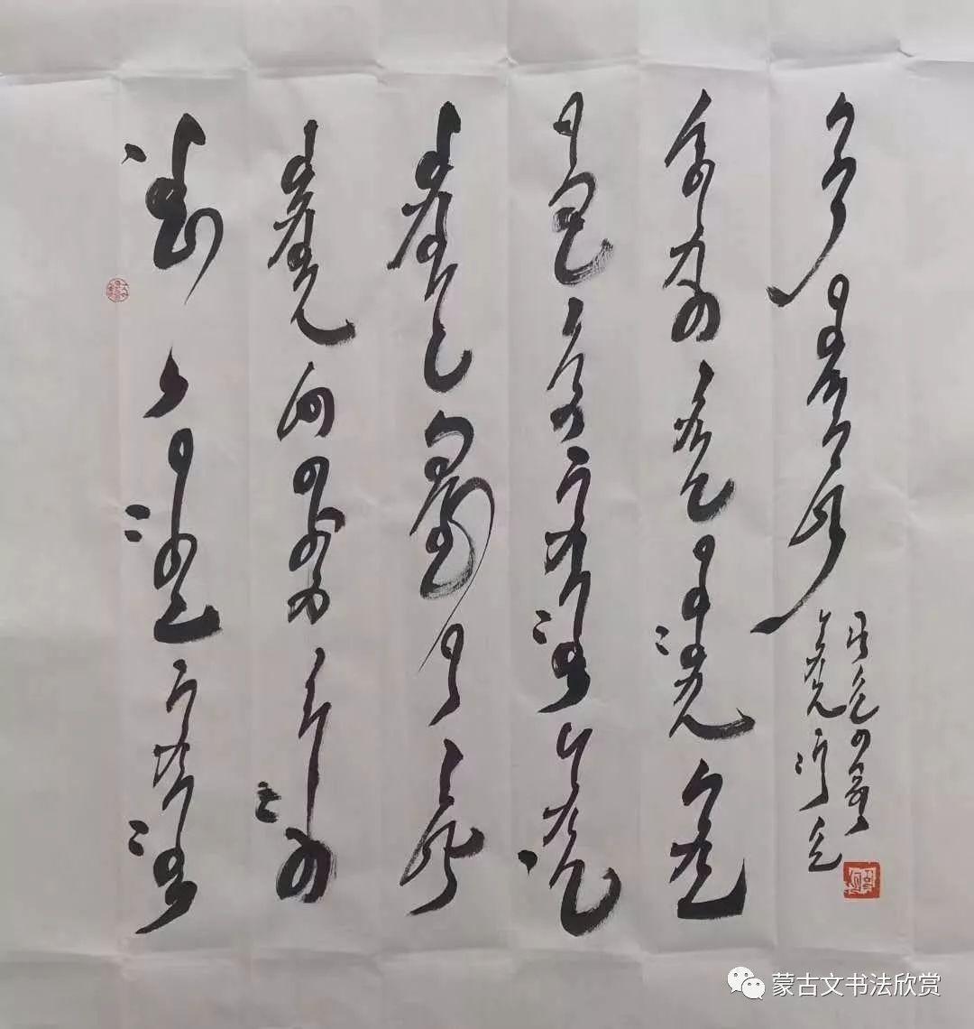 蒙古文书法欣赏——七斤 第5张