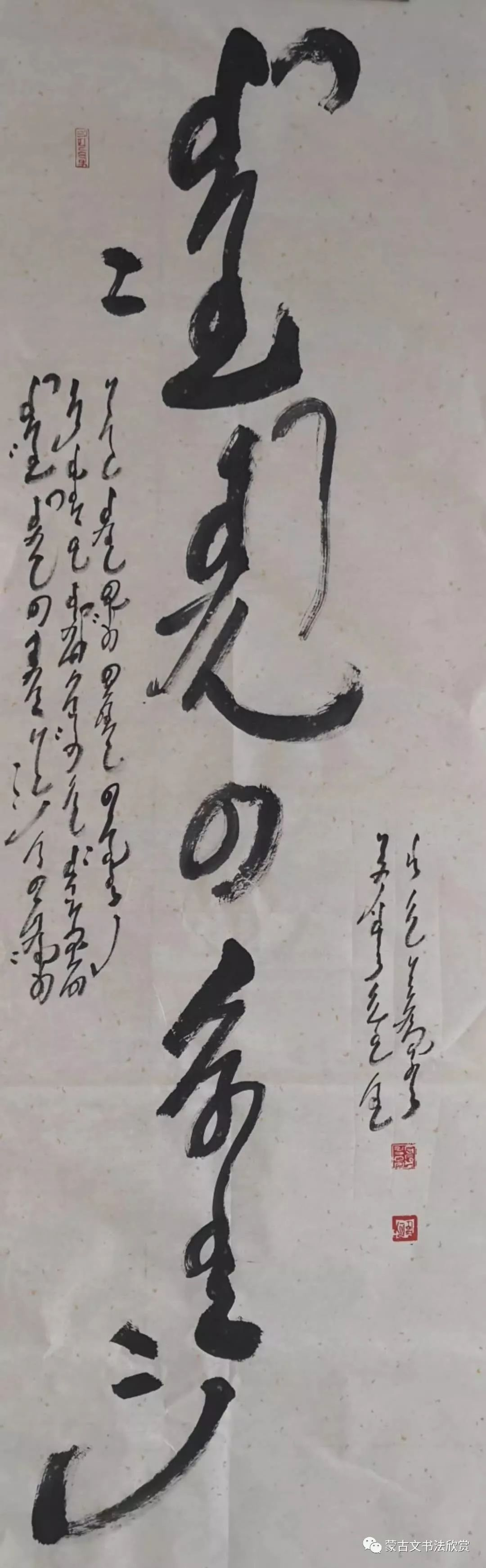 蒙古文书法欣赏——七斤 第11张