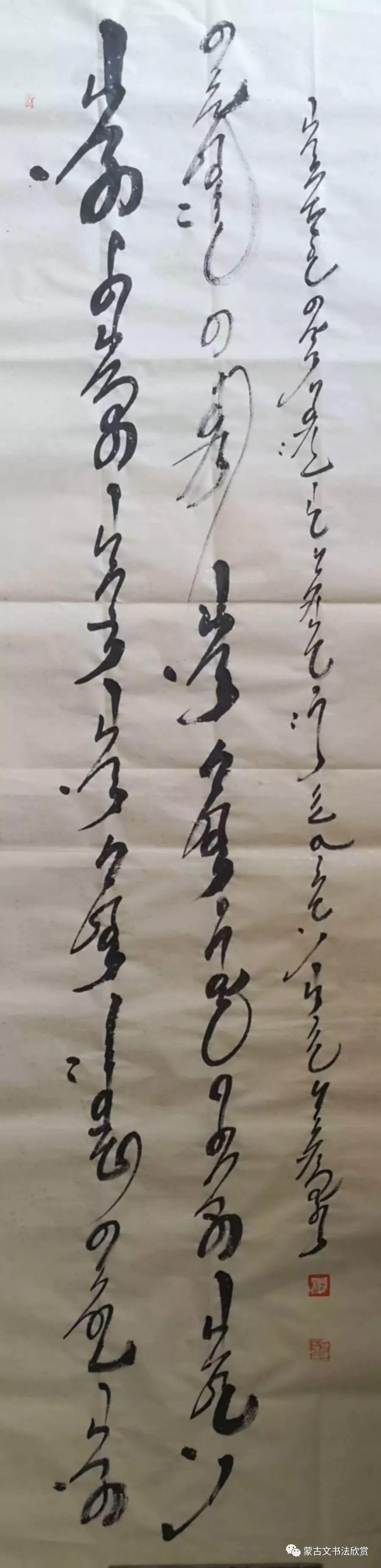 蒙古文书法欣赏——七斤 第9张