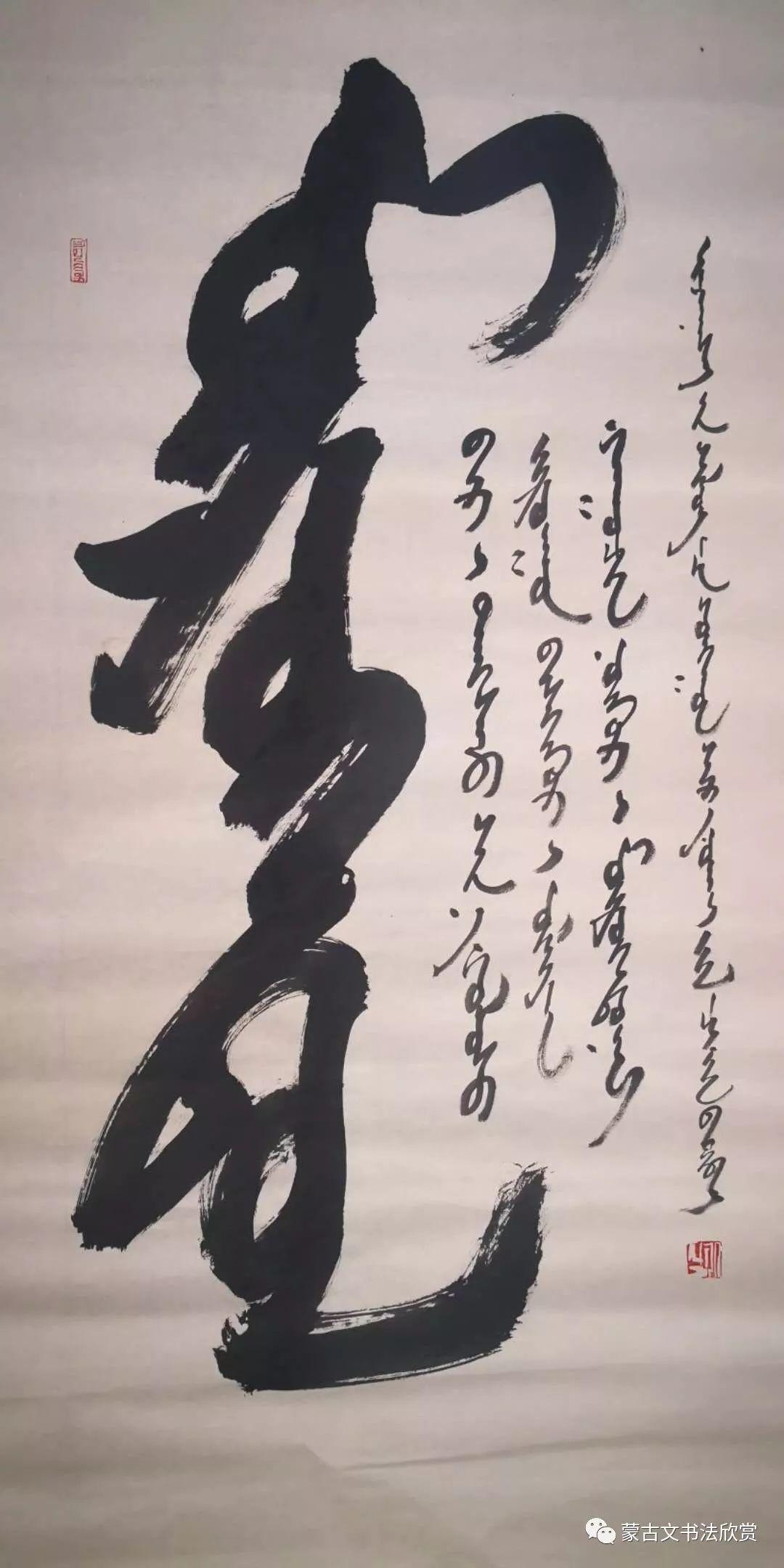 蒙古文书法欣赏——七斤 第15张