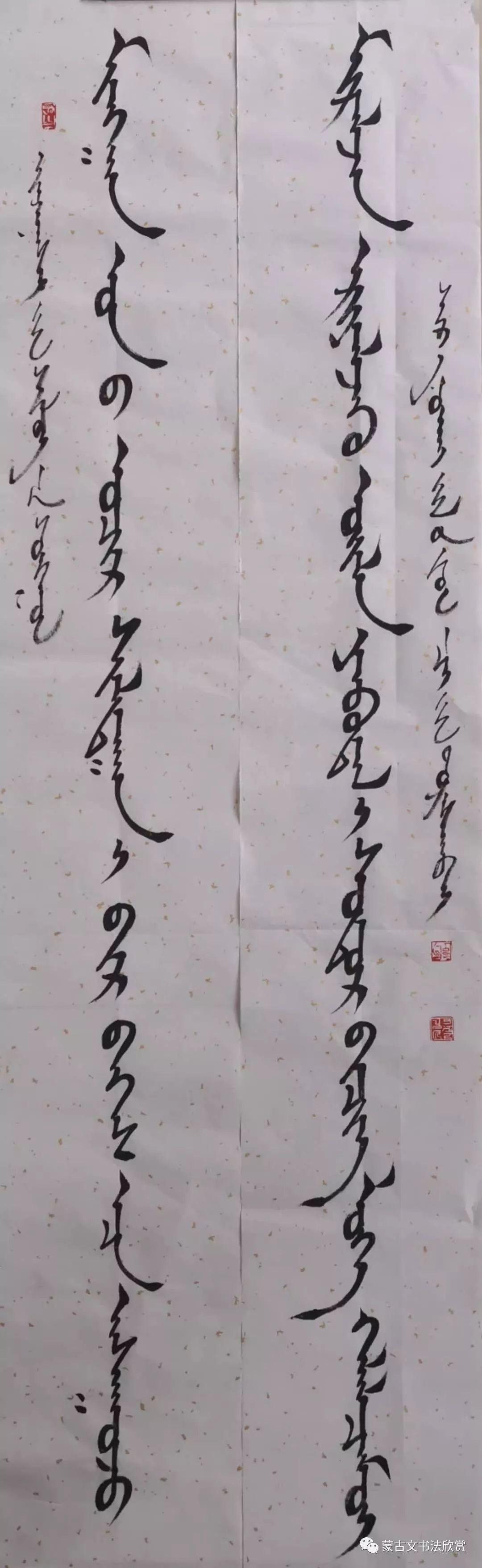 蒙古文书法欣赏——七斤 第12张