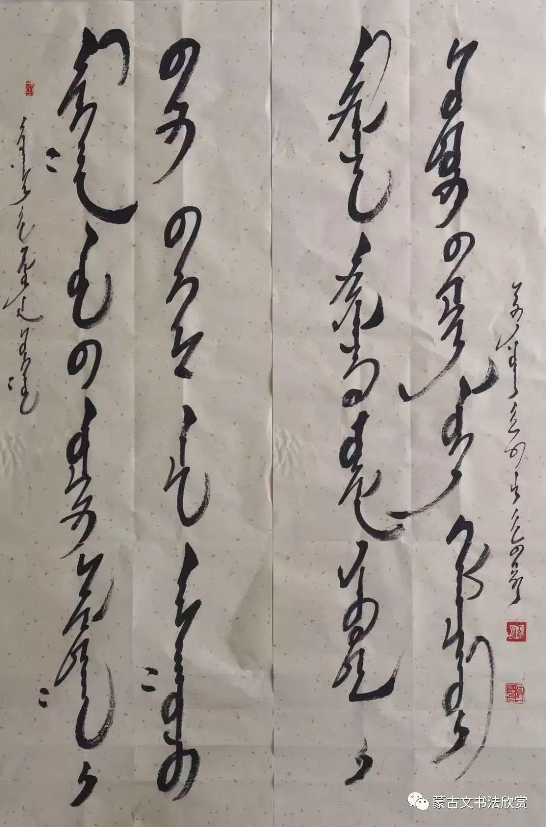 蒙古文书法欣赏——七斤 第13张