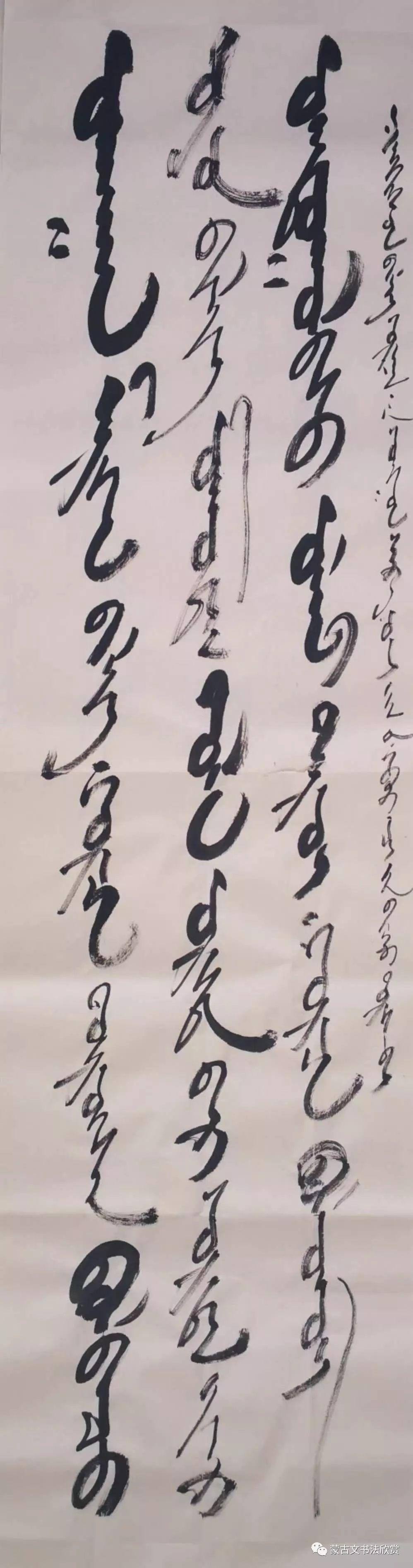 蒙古文书法欣赏——七斤 第17张