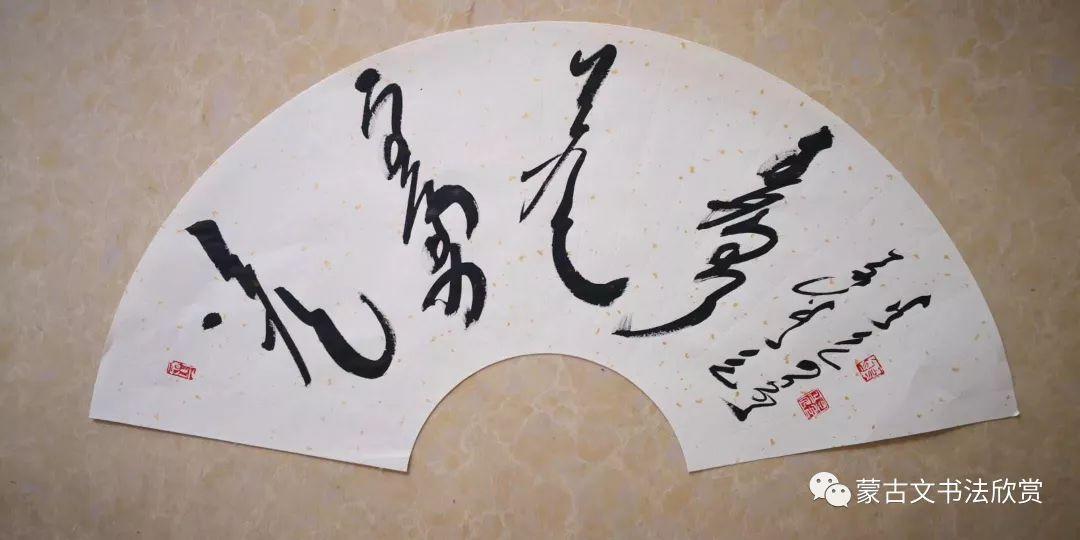 蒙古文书法欣赏——七斤 第16张