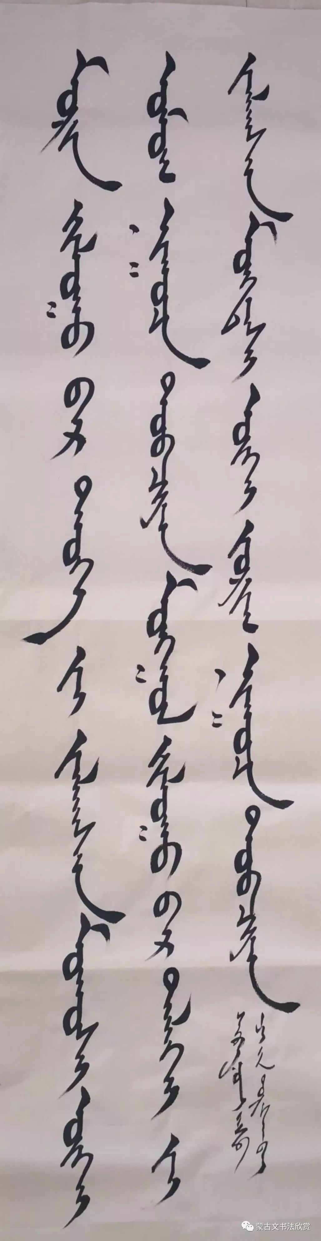 蒙古文书法欣赏——七斤 第18张