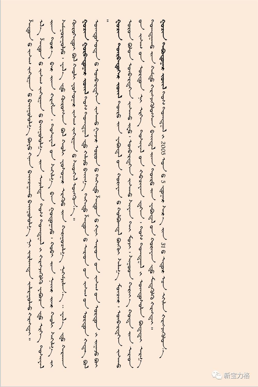 国务院实施中华人民共和国民族区域自治法若干规定(蒙文) 第18张