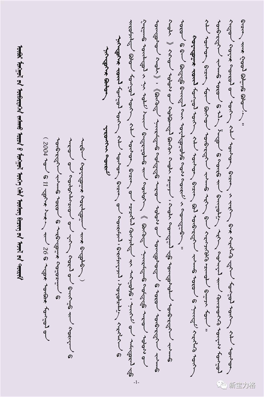 内蒙古自治区蒙古语言文字工作条例(蒙文) 第1张