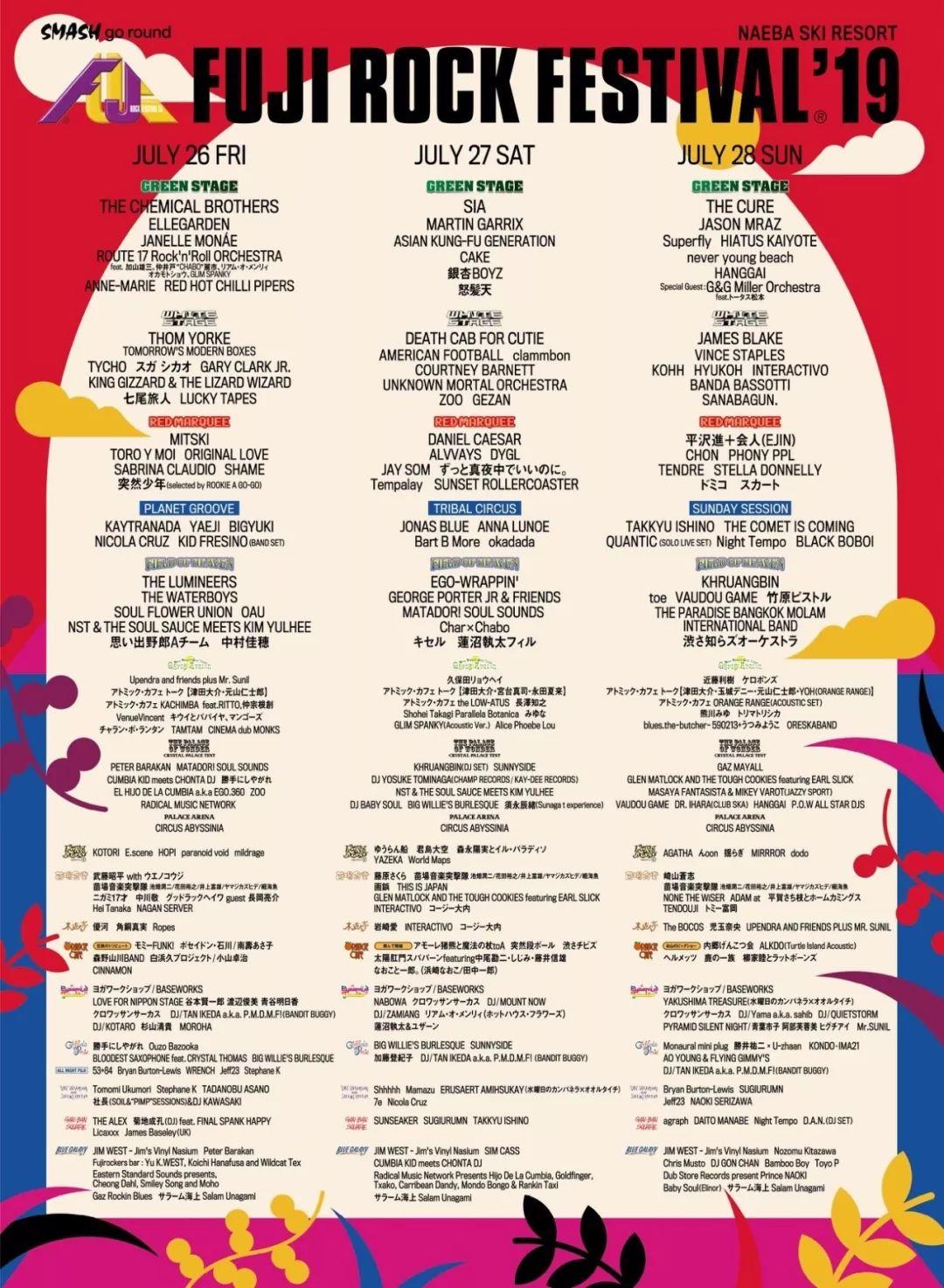 杭盖乐队即将登上亚洲最大摇滚音乐节 FUJI ROCK FESTIVAL 第3张