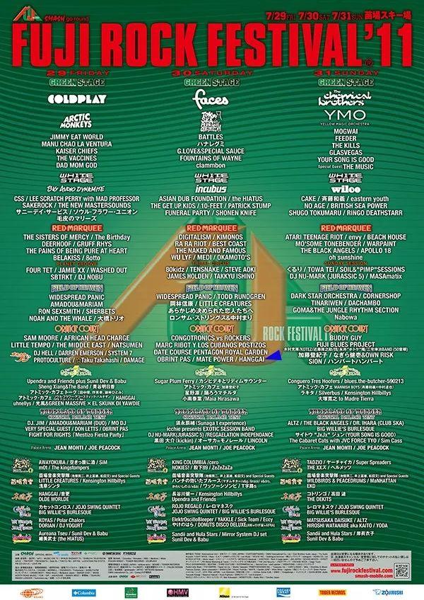 杭盖乐队即将登上亚洲最大摇滚音乐节 FUJI ROCK FESTIVAL 第16张