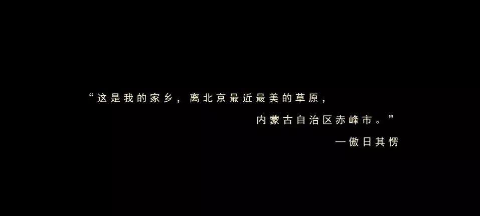 傲日其愣《这是我的家乡》MV发布,两代音乐人联袂呈现大美音画草原 第7张