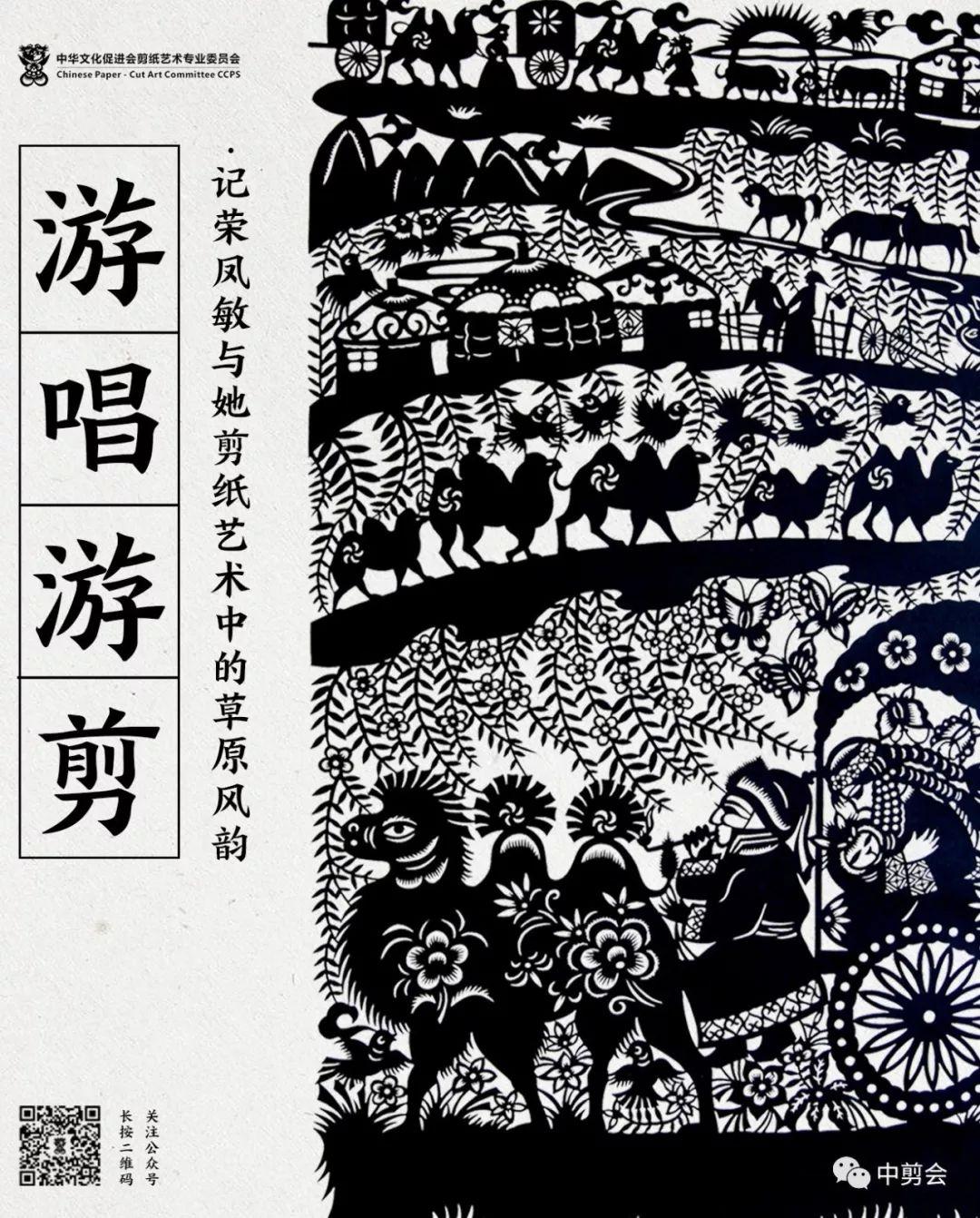 游唱游剪——记荣凤敏与她剪纸艺术中的草原风韵 第1张