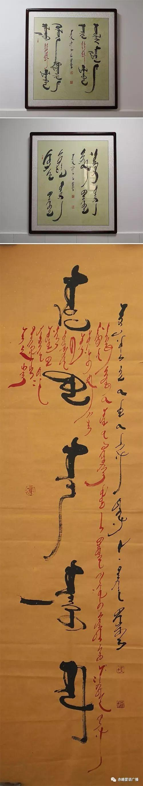【音频】《赤峰蒙古族书法家》系列采访 (28) 第2张