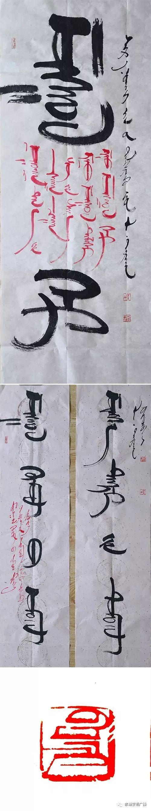 【音频】《赤峰蒙古族书法家》系列采访 (28) 第5张