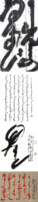 【音频】《赤峰蒙古族书法家》系列采访 (27) 第4张