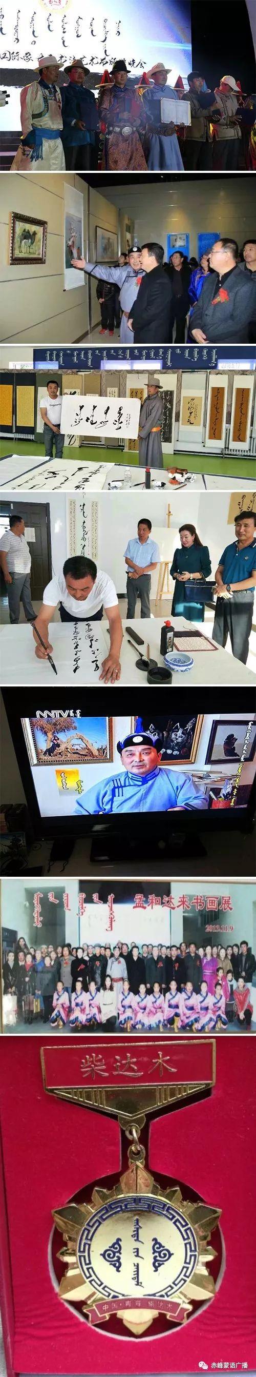 【音频】《赤峰蒙古族书法家》系列采访(25) 第3张