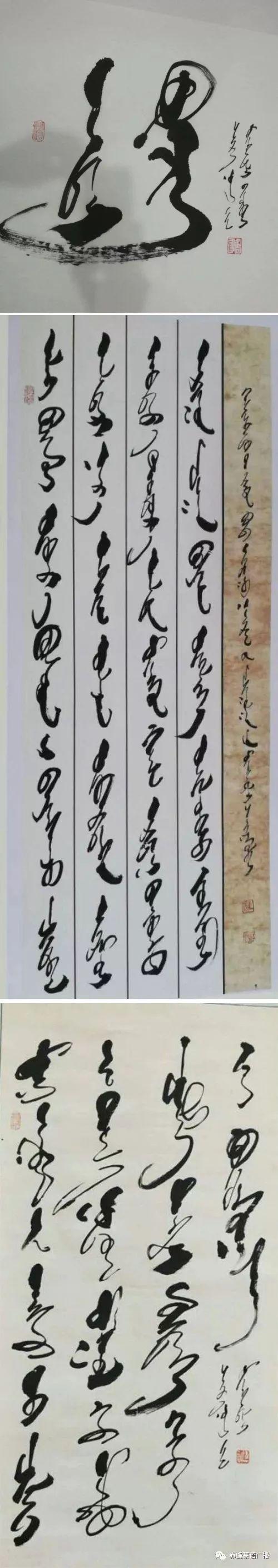 【音频】《赤峰蒙古族书法家》系列采访(25) 第5张
