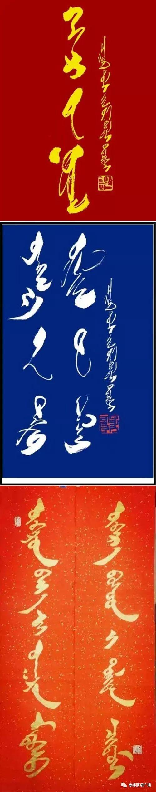 【音频】《赤峰蒙古族书法家》系列采访(25) 第6张